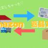 【Amazon/アマゾン】間違って注文しちゃった!返品方法や気になる費用の負担は?開封済みもOK?