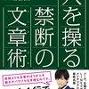 Daigoさんの著書「人を操る禁断の文章術」の紹介と感想。