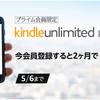 Kindle Unlimited2か月199円の期間限定割引がお得な件