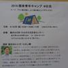 関東教区青年キャンプ