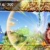 【メイプル】火毒魔、ついに200!