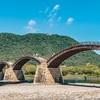 【ツベルクリンWalker】日本三大奇橋の1つ、錦帯橋とソフトクリーム屋さん