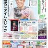 読売ファミリー8月7日・14日合併号インタビューは舟木一夫さんです