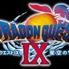 level.959【雑談・ネタバレあり】ドラゴンクエスト9
