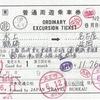 【切符系】 普通周遊乗車券はなんと3割引