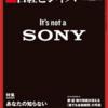 【読書感想】日経ビジネス『あなたの知らないソニー』を読んで