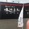 佐賀県伊万里市 博多ラーメン 味納喜知(みのきち)