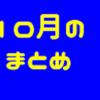 【月報】アカシゴウジ   10月のまとめ