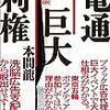 """""""電通~日本の権力トップ~ #与国秀行 #一般社団法人武士道"""" を YouTube で見る"""