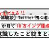 【体験談】Twitter初心者が1か月で10万インプレッション達成!意識したこと総まとめ