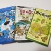 韓国のアーモンドのお菓子が好きすぎる