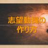 【説得力バツグン!】志望動機の作り方
