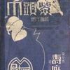 福岡 東中洲 / 寿座 / 1920年代後半 [?]