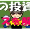 2019平成最後の高松宮記念 検討開始