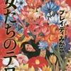 ドクター関口のちょっとセクシーな女子会ブログ (22)~女たちのテロル(2)~