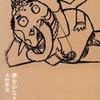 【読書166冊目:『夢をかなえるゾウ』(水野敬也)】と素敵なサムシング