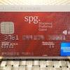 【SPG アメックス】旅行向け最強のクレジットカードはこれだ!