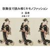 早稲田大学オープンカレッジ 講座「歌舞伎で読み解く着物ファッション」レポート。このような内容で行いました!