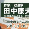 田中康夫のラジカントロプス2.0(ラジオ日本)