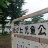 小さな幸せいっぱいの「姫が丘児童公園」  in  青山3丁目  in  盛岡