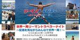 【イベントのお知らせ】5/22(金)21時 リーマントラベラー×東京カルチャーカルチャー