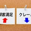 【カスタマーエクスペリエンス向上】アパートのクレーム対応における顧客視点の事例紹介