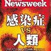 Newsweek (ニューズウィーク日本版) 2020年03月17日号 感染症 vs. 人類/復活バイデンの次の一手は