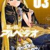 マンガ『蒼き鋼のアルペジオ』3巻の感想( ^ω^ )