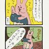スキウサギ「復唱」