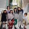 SHAKARIKI SPRING TOUR 2018@山梨・コラニー文化ホール