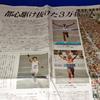 東京マラソンの完走者全記録(東京新聞版)に思ったこと