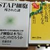 本2冊無料でプレゼント!(3435冊目)