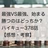 【ネタバレ注意】ラスボスとのファイナルマッチ!ハイキュー!!378話【感想・考察】