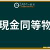 ZAIM用語集 ➤現金同等物
