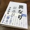 異なり記念日 / 斎藤陽道・著