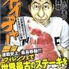 肉漫画の頂点、完結「ネイチャージモン・9巻」