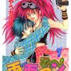 みやうち沙矢先生の 『両面マン』(全2巻)を公開しました