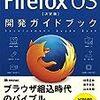 Firefox Quantumは日本語版を入れよう