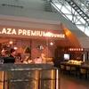 【Priority Pass】台湾・桃園国際空港のプライオリティパスで利用できるラウンジ