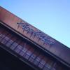「京本大我 リモート妄想 cover Live 2020」@Zepp Tokyoエア初日感想