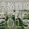 京都精華大学展2019