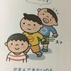 「発達障害の子供と心と行動がわかる本」から。