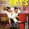 【雑誌】 月刊秘伝 2015年2月号