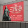 「特別展 三国志」を見に行く(写真撮影可)
