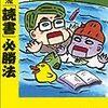 清水義範、西原理恵子著『独断流「読書」必勝法』を読んでいます。
