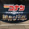 【脱出感想】名探偵コナン・ザ・エスケープ~紺青の序章~