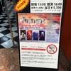 """【ライブ】ANTHEM  """"Live Circus Vol.3""""  柳都SHOW!CASE!!"""