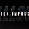 【映画・ネタバレ有】トム・クルーズ主演映画「ミッション・インポッシブル フォールアウト」を観てきた感想とレビュー