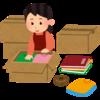 急な引っ越しに対応する為の手引書は常備しておくべし。