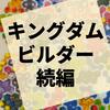 第105回『大田非電脳系ゲーム倶楽部』参加レポート